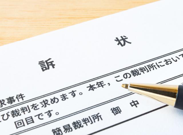 訴訟の提起・準備(民事訴訟) | ビジネス弁護士 赤塚洋信 公式サイト